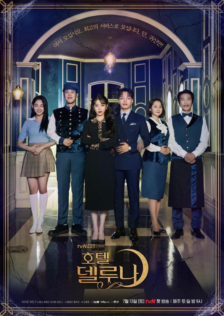 tvN '호텔 델루나' 포스터