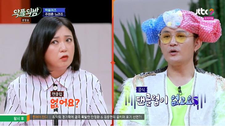 JTBC2예능 '악플의 밤' 방송 캡쳐