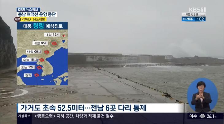 KBS1 'KBS 뉴스특보' 방송 캡처