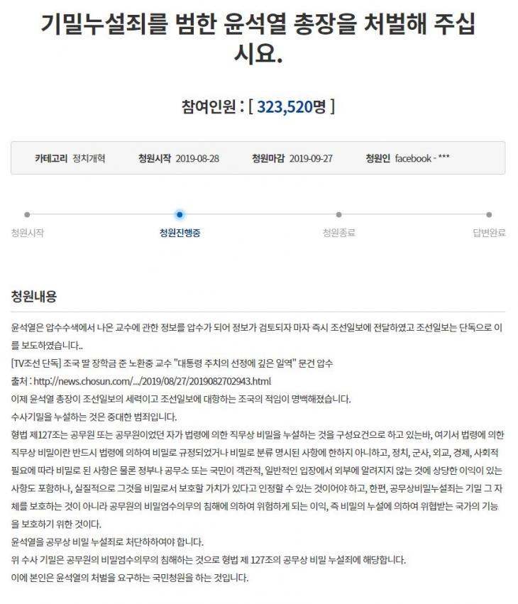 기밀누설죄를 범한 윤석열 총장을 처벌해 주십시요 / 청와대국민청원