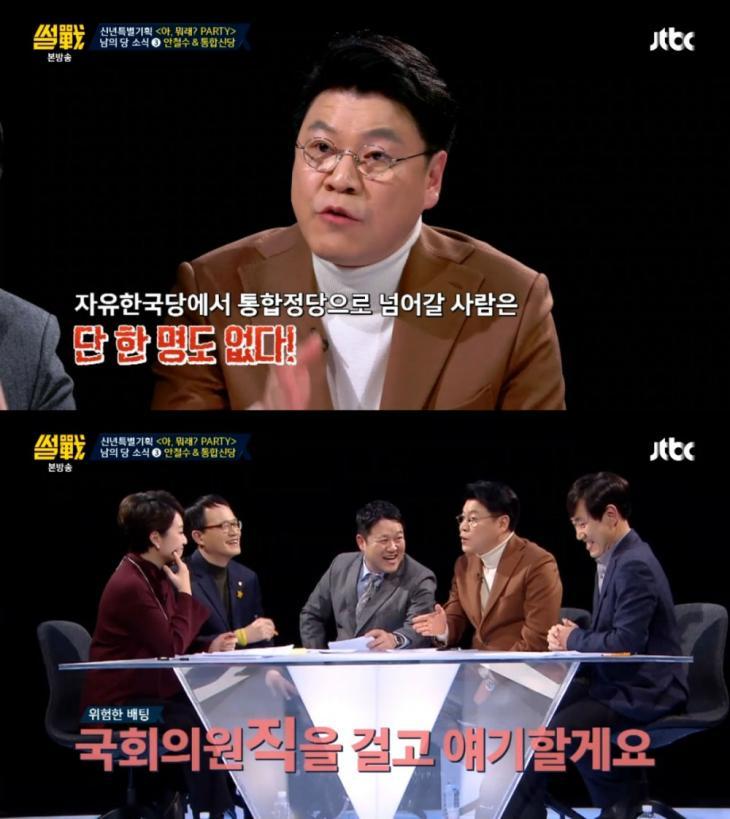 '썰전' 방송 캡처
