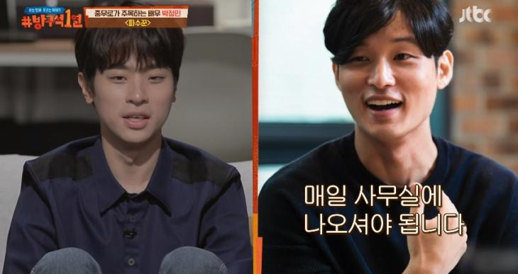 박정민 / JTBC '방구석1열' 캡처