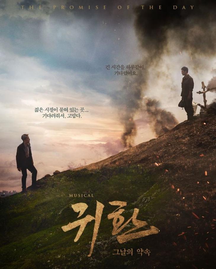 '귀환' 포스터