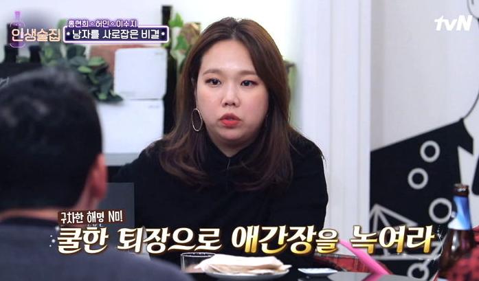 tvN '인생술집' 방송 캡처