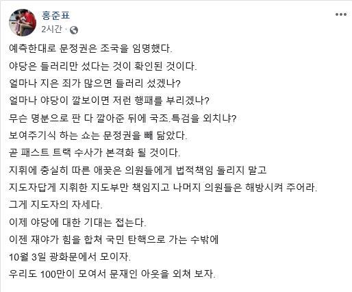 홍준표 자유한국당 전 대표 SNS