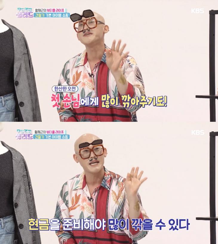 KBS 2TV '무한리필 샐러드' 9화 방송 캡처
