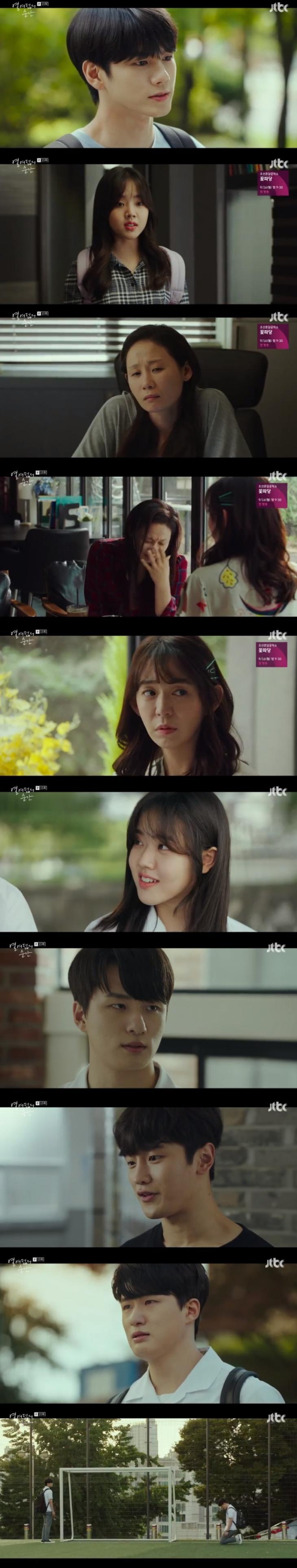 신승호 옹성우 김향기 / JTBC '열여덟의 순간' 캡처