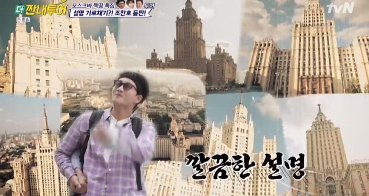 이용진 / tvN '더 짠내투어' 캡처