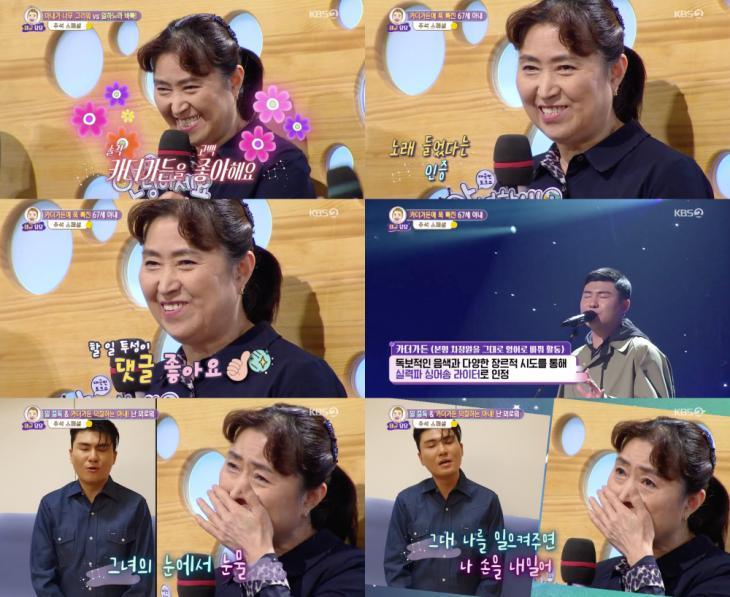 KBS2 '대국민 토크쇼 안녕하세요' 방송 캡처