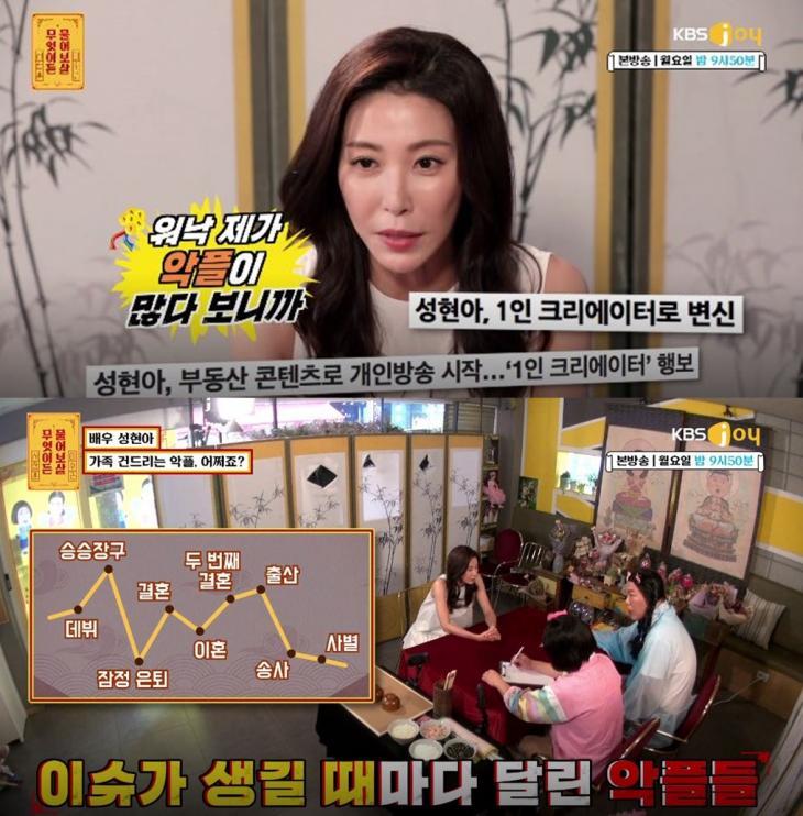 KBS Joy '무엇이든 물어보살' 영상 캡처