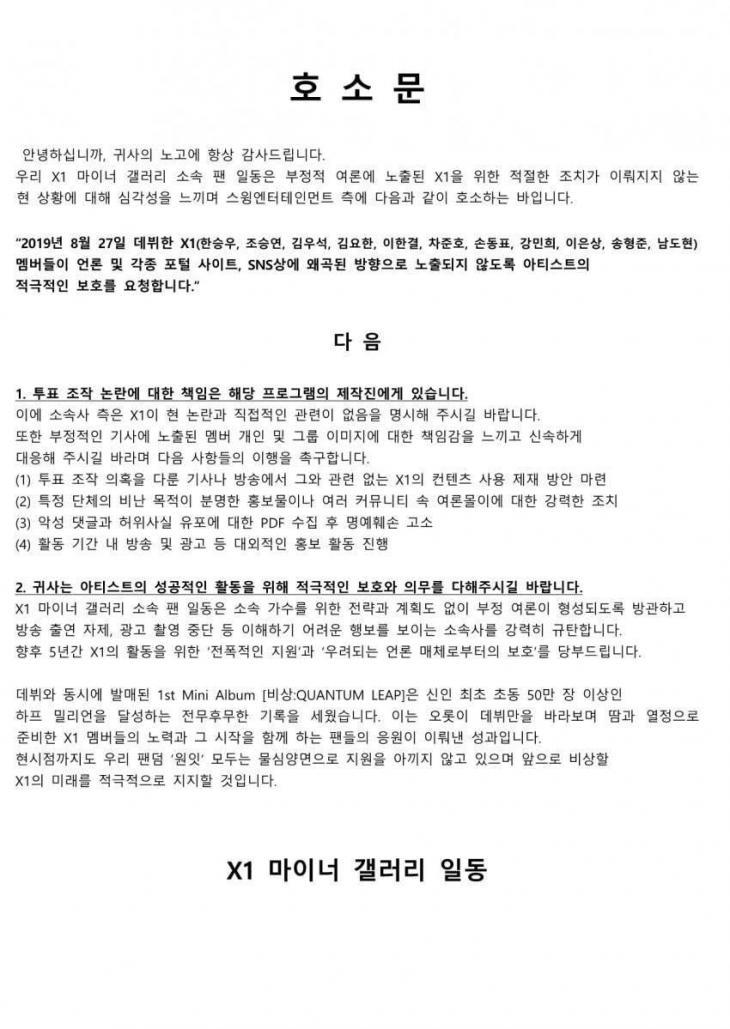 엑스원(X1) 마이너 갤러리 호소문