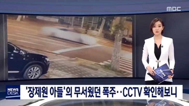 장제원 아들 장용준 음주운전 CCTV 당시 모습 / MBC '뉴스데스크' 방송캡처