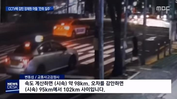 장제원 아들 장용준 음주운전 사고 당시 CCTV / MBC '뉴스데스크' 방송캡처