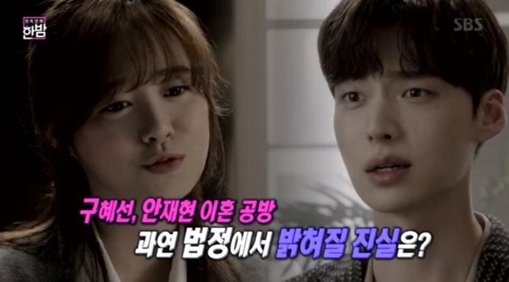 '본격연예 한밤' 방송 캡처