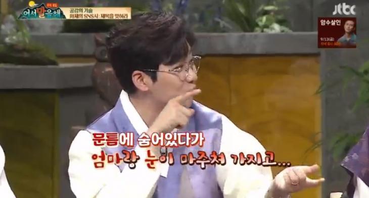 딘딘 / JTBC '어서 말을 해' 캡처
