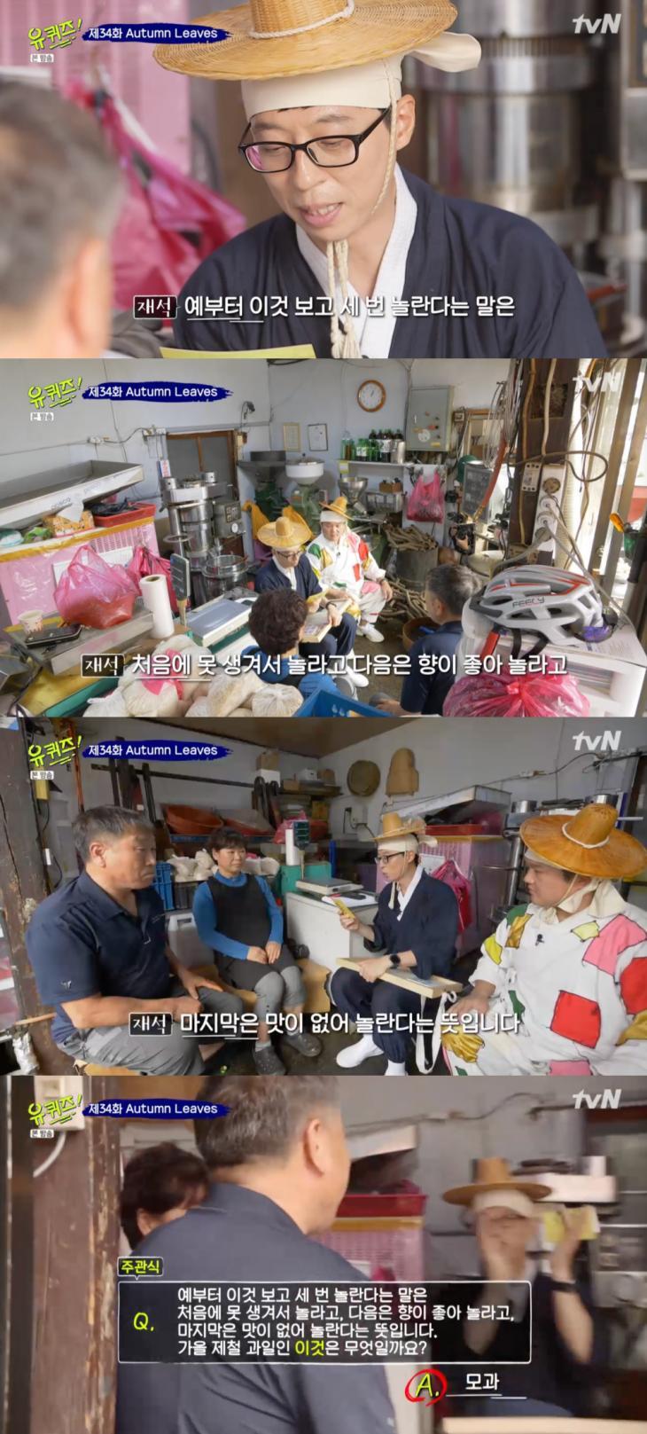 tvN '유 퀴즈 온 더 블럭2' 방송 캡처