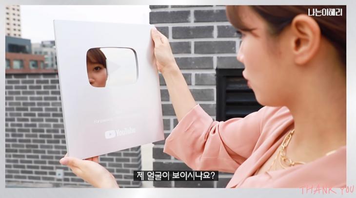 혜리 / 유튜브 '나는이혜리' 캡처