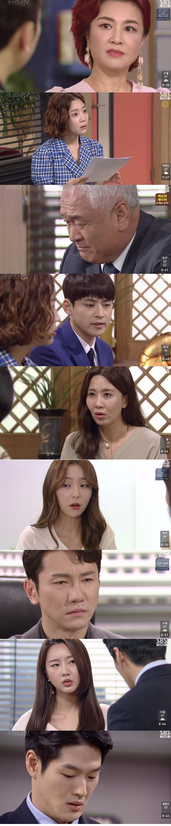 신다은 손우혁 김혜선 박진우 / SBS '수상한장모' 캡처
