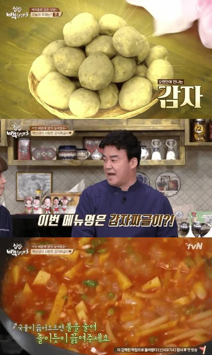 tvN '집밥 백선생3' / 온라인 커뮤니티