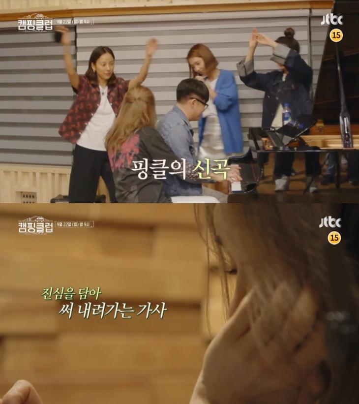 JTBC '캠핑클럽' 10회 예고 캡처