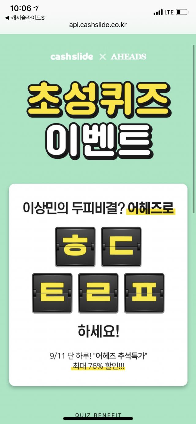 '어헤즈 추석특가' 초성 퀴즈