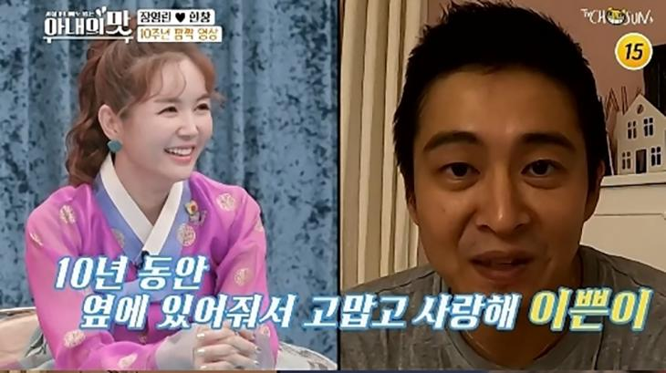 장영란-한창 / TV조선 '아내의 맛' 방송캡처