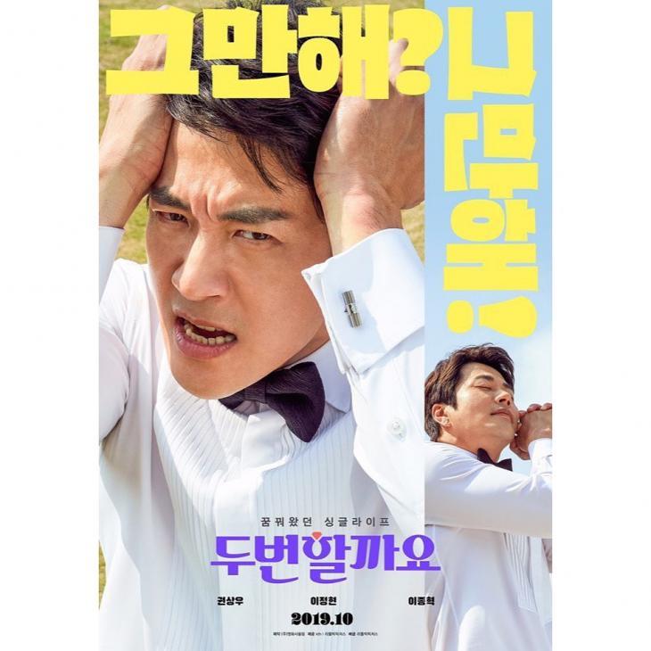 권상우 출연 영화 '두번할까요' 메인 포스터 / 손태영 인스타그램