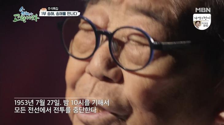 MBN추석특집 다큐 '송해야 고향가자' 방송 캡쳐