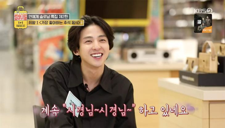 KBS2 '썸바이벌 1+1' 방송 캡처