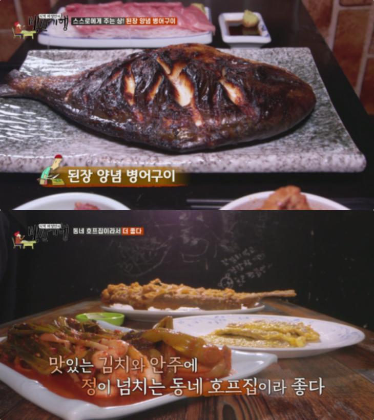 TV조선 '식객 허영만의 백반기행' 방송 캡