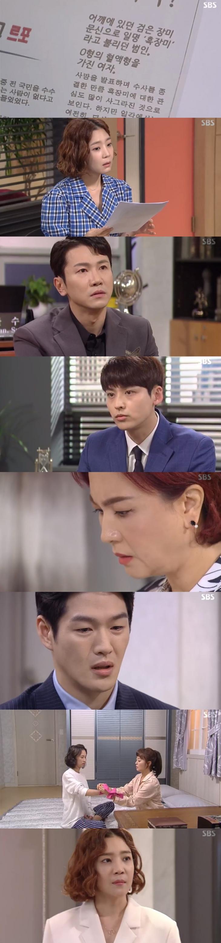 박진우 신다은 김혜선 손우혁 / SBS '수상한 장모' 캡처