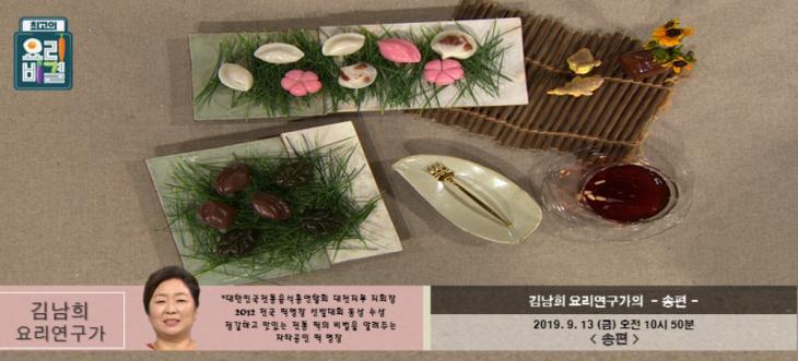 '최고의 요리비결' 송편, 김남희 요리연구가 레시피에 관심…'만드는 법은?' | 인스티즈