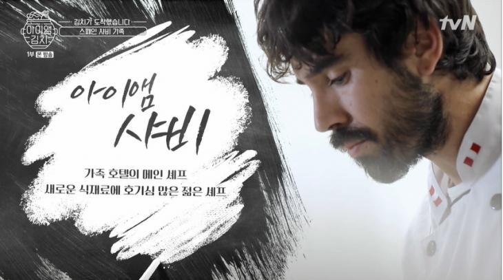 tvN시사·교양 '아이앰김치' 방송 캡쳐