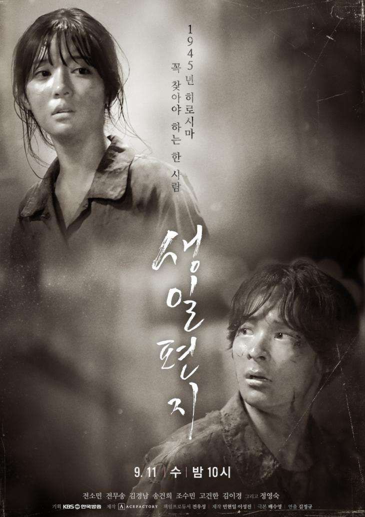 KBS2TV드라마 '생일편지' 포스터(출처: 공식홈페이지)