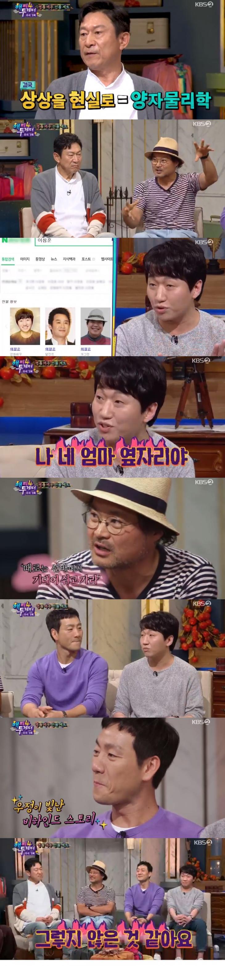 김응수·김상호·이창훈·박해수/KBS2 '해피투게더4' 캡처
