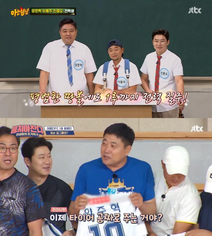 JTBC '아는 형님'-'뭉쳐야 찬다' 방송 캡처