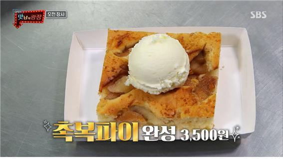 sbs 예능 '맛남의광장' 방송 캡처