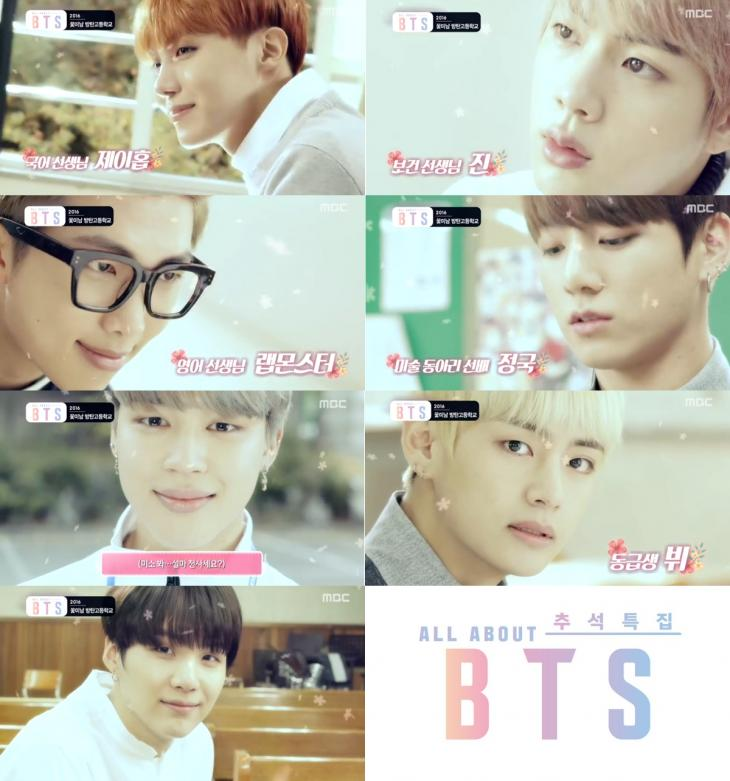 MBC예능 '추석특집 ALL ABOUT BTS' 방송 캡쳐