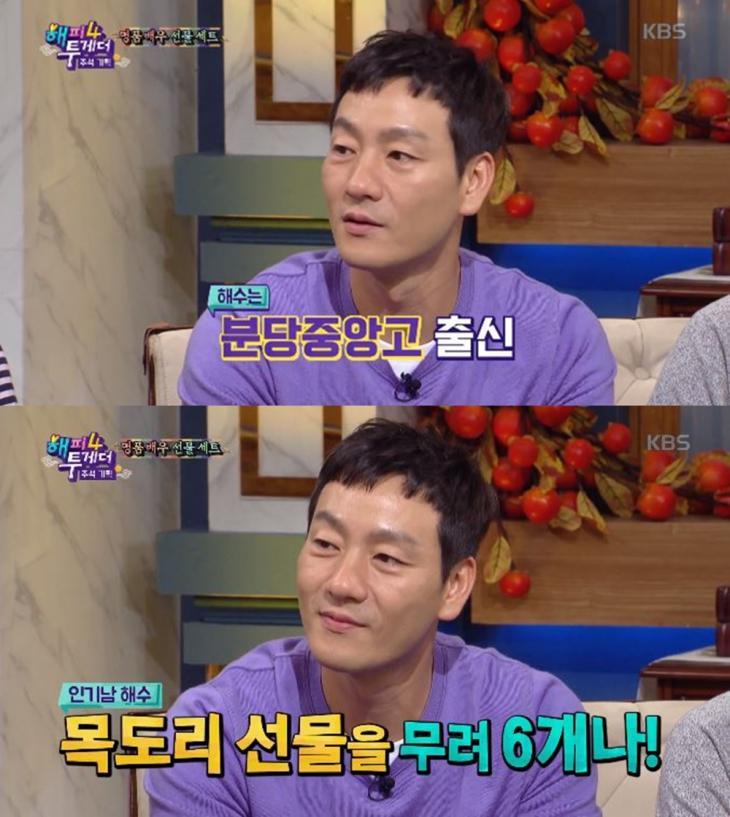 KBS 2TV '해피투게더4' 방송 캡처