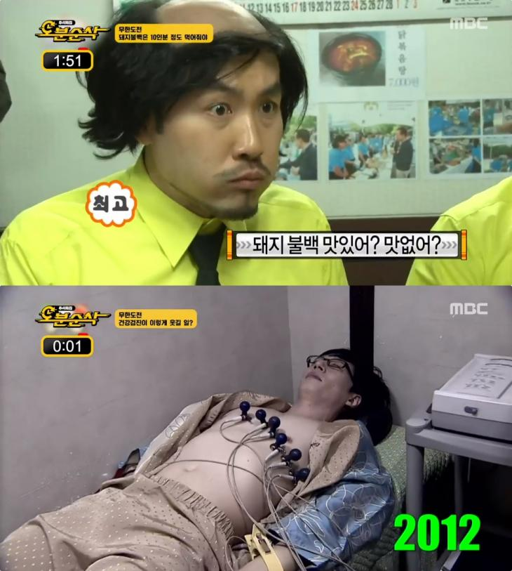 MBC '오분순삭' 방송 캡처