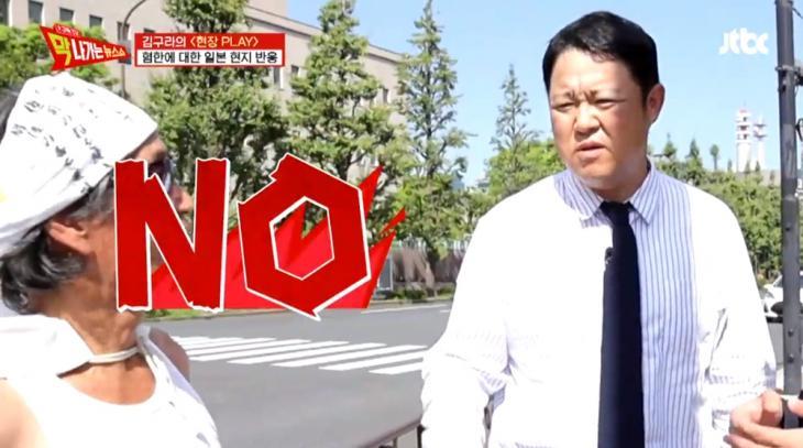 JTBC '막 나가는 뉴스쇼(막나가쇼)' 방송 캡처
