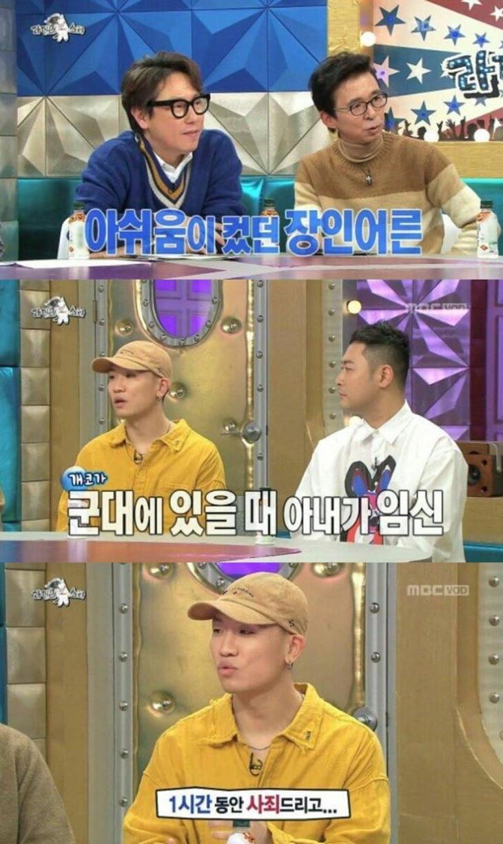 MBC '라디오스타' / 온라인 커뮤니티