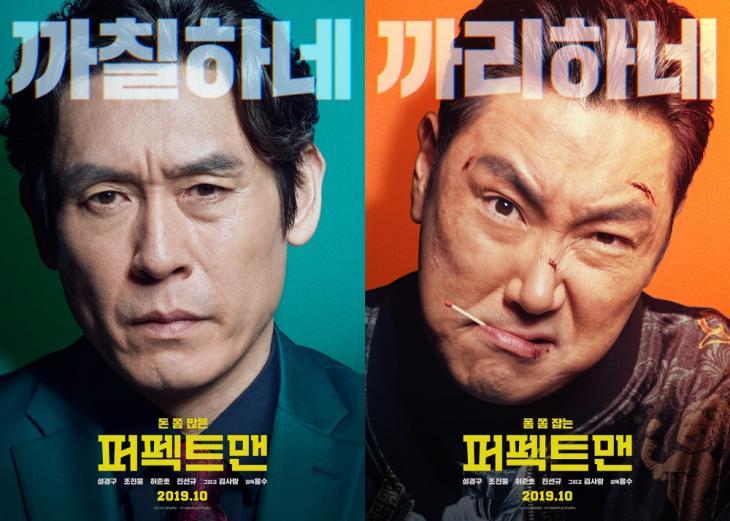 영화 '퍼펙트맨' 포스터 / ㈜쇼박스 제공