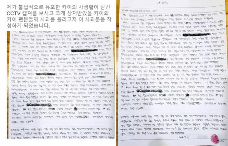 카이-크리스탈 방탈출카페 CCTV 최초 유포자 사과문