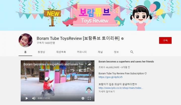 유튜브 채널 'Boram Tube ToysReview [보람튜브 토이리뷰]' 캡처
