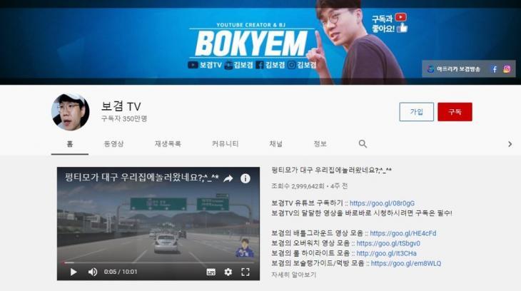 유튜브 채널 '보겸TV' 캡처
