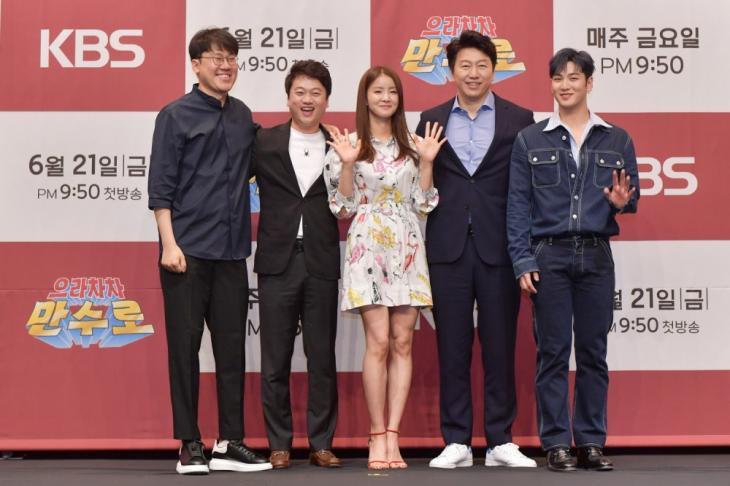 '으라차차 만수로' 출연진 / KBS2 제공