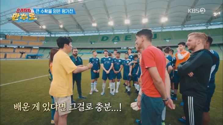 '으라차차 만수로' 방송 캡처