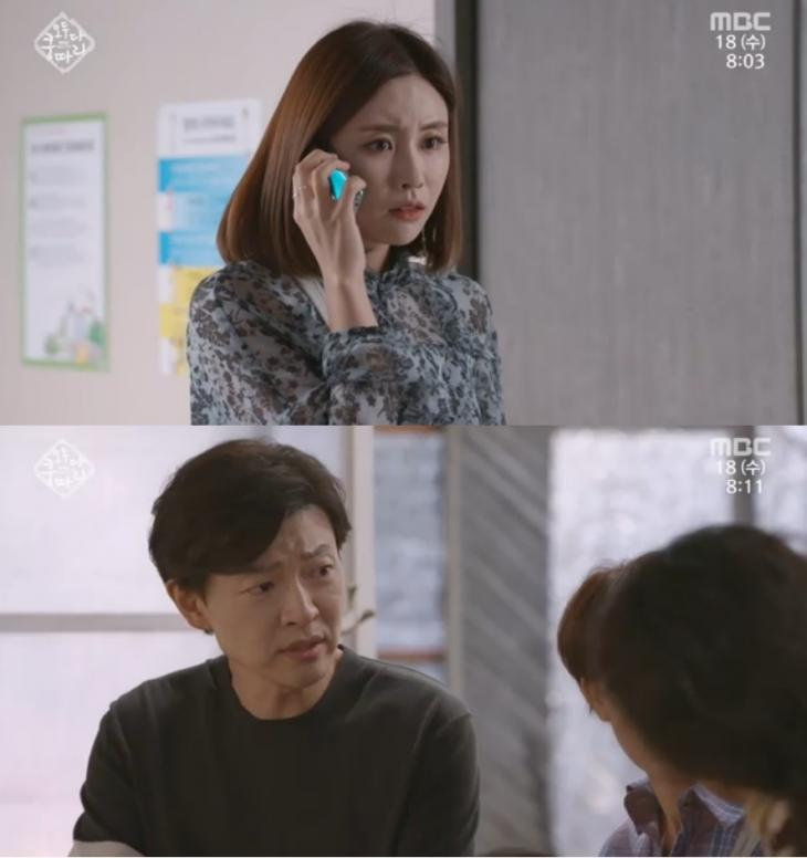 김호진 서혜진 / MBC '모두 다 쿵따리' 캡처