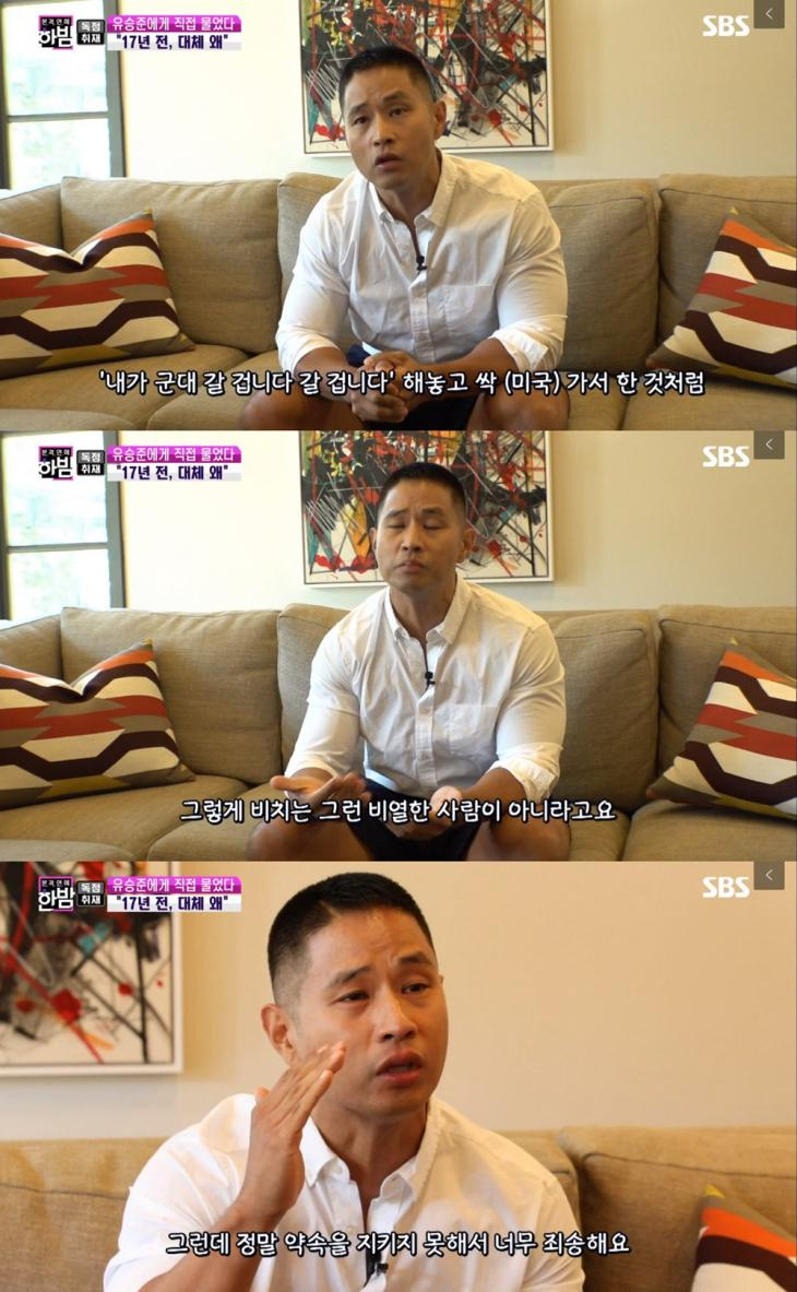 SBS '본격 연예 한밤' 방송 캡처